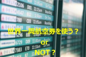 世界一周航空券を使う? or そのつど手配する?