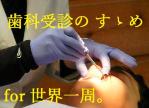 海外へ行く前の歯科受診のすすめ ~抜歯と黄熱予防接種との深い関係~