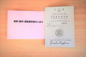 国際運転免許証を取得したよ。 の巻