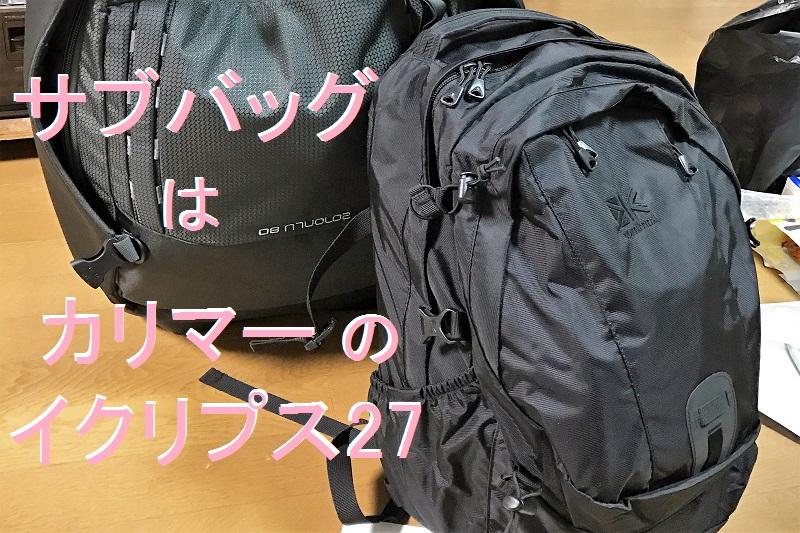 旅のサブバッグは「karrimor」に 決定!