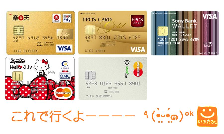 【決定!】 旅のお金カードは この5枚で いきます!