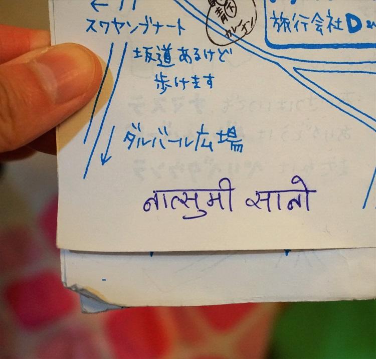 (ひとこと写真) ネパール文字での私の名前。