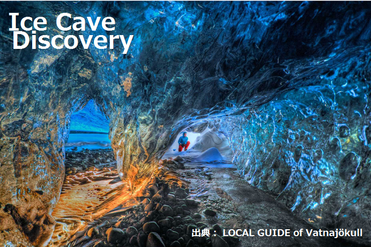 これは非常に残念な氷の洞窟ツアーとなりました。。。